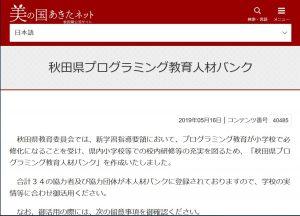 秋田県プログラミング教育人材バンクに登録しました