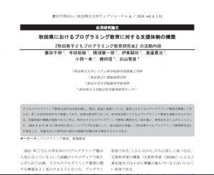 研究会設立の経緯や活動内容をウェブジャーナルに寄稿しました